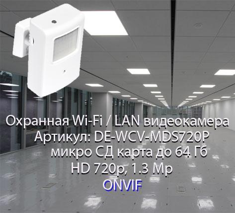 Охранная IP WiFi-LAN видеокамера с ночным видением и аудиоканалом (корпус ИК датчика), встроенный DV
