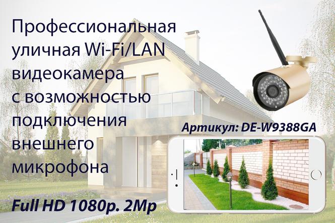 DE-W9388GA Уличная WiFi/LAN телекамера выходом для подключения микрофона (аудио канал), Full HD 2MP